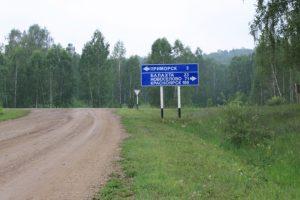Даурское