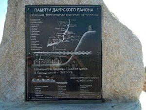 Даурск или Даурское?