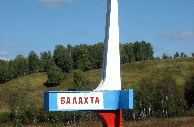 Балахтинский район (справка, история, водные объекты, туризм)