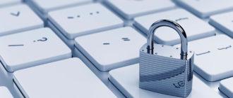 Политика конфиденциальности и защиты информации