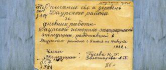 Даурская экспедиция
